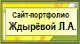 Сайт-портфолио учителя начальных классов Ждырёвой Ларисы Александровны